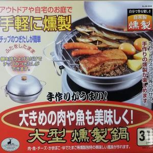 家庭で使う大型燻製鍋【M-6548】は初心者にピッタリだった。