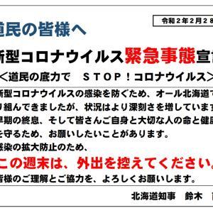 新型コロナウイルスに関係する緊急事態宣言は計画停電ぐらい意味がない。