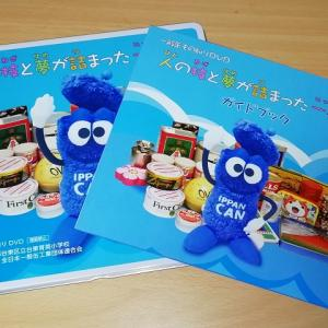 全日本一般缶工業団体連合会のDVDで工場見学ができる。