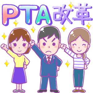 PTA活動は誰かがいなくても誰かが指示を出せばどこからでも動ける素晴らしいシステムだ