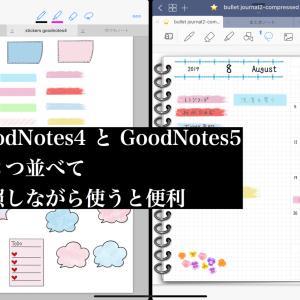 GoodNotes4 と GoodNotes5 をspritviewで2つ並べて参照しながら使うと便利