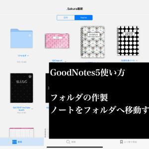 ②GoodNotes5使い方  フォルダの作成・ノートをフォルダへ移動する方法