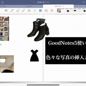 ⑩ 【GoodNotes5使い方】  写真、イメージの挿入
