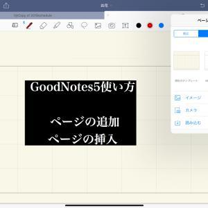 ⑤ー2【GoodNotes5使い方】  ページの追加・ページの挿入方法
