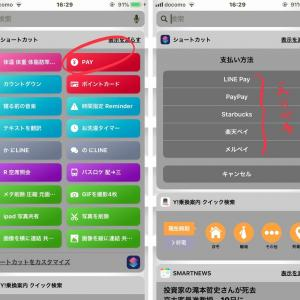 〇〇ペイ  LINE Pay など複数ペイをショートカットアプリでまとめておくと直ぐに使えて便利