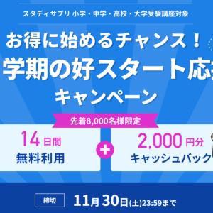 【2019年10月】スタディサプリ中学講座2000円キャッシュバック【キャンペーンコード紹介】