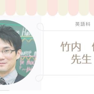 スタディサプリ中学講座、英語講師の竹内健先生の経歴評判・担当講座を徹底リサーチ
