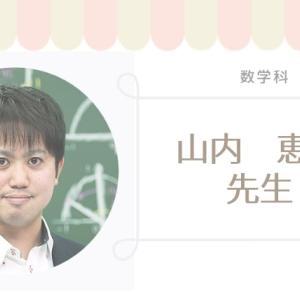 スタディサプリ中学講座、数学講師の山内恵介先生の経歴評判・担当講座を徹底リサーチ