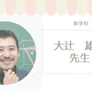スタディサプリ中学講座、数学講師の大辻雄介先生の経歴評判・担当講座を徹底リサーチ