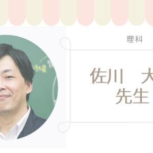 スタディサプリ中学講座、理科講師の佐川大三先生の経歴評判・担当講座を徹底さリサーチ