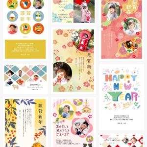 【便利】無料の「ハガキデザインキット」で年賀状を自宅編集&印刷