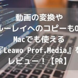 動画の変換やブルーレイへのコピーもOK!Macでも使える『Leawo Prof.Media』をレビュー!【PR】