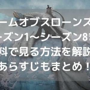 『ゲームオブスローンズ』をシーズン1〜シーズン8まで無料で見る方法を解説!あらすじもまとめ!