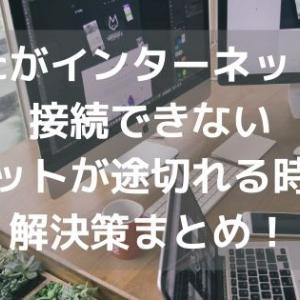 iMacがインターネットに接続できない・ネットが途切れる時の解決策まとめ!