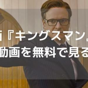 映画『キングスマン』のフル動画を無料で見る方法を解説!あらすじや評価・感想もまとめ!