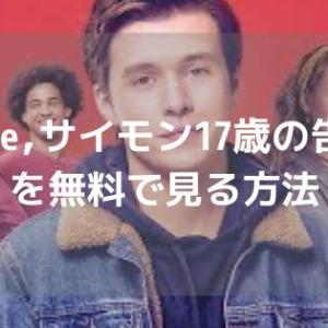 映画『Love, サイモン 17歳の告白』のフル動画を無料で見る方法を解説!あらすじや感想もまとめ!