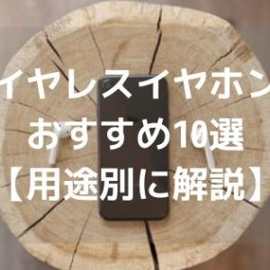 ワイヤレスイヤホンのおすすめ10選【用途別に解説】