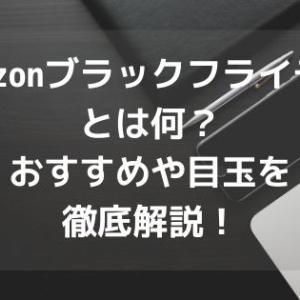 Amazonブラックフライデーとは何?おすすめや目玉を徹底解説!