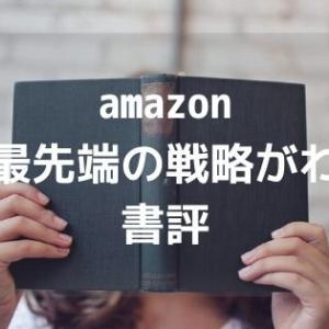 【amazon 世界最先端の戦略がわかる:書評】ビジネスマンは知るべきアマゾンの凄いところを解説