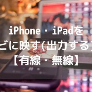 iPhone・iPadをテレビに映す(出力する)方法【有線・無線】