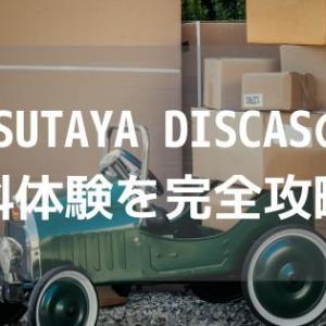 TSUTAYA DISCASの無料体験を完全攻略!登録から退会・解約方法まで徹底解説!