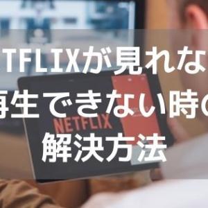 NETFLIXが見れない・再生できない時の原因と解決方法まとめ