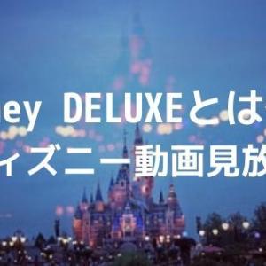 【ディズニー】Disney DELUXEとは?料金や特徴・Disney+との違いを解説【動画見放題】