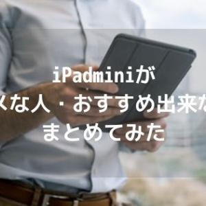 iPadminiがオススメな人・おすすめ出来ない人をまとめてみた【立って使うのにちょうど良い】
