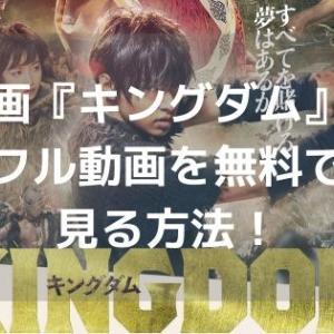 映画『キングダム』のフル動画を無料で見る方法を解説!あらすじや評価もまとめ!