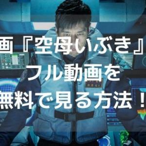 映画『空母いぶき』のフル動画を無料で見る方法を解説!あらすじや評価もまとめ!
