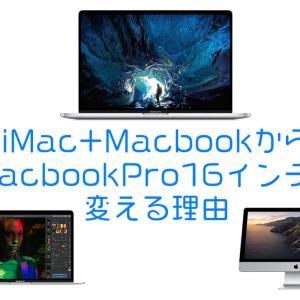 MacbookPro16インチを購入した理由【13インチ・14インチにしなかった理由も】