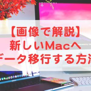 【画像で解説】新しいMacへデータ移行する方法・使い方【アプリもメールも設定も】