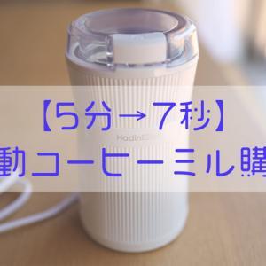 【手動で5分→7秒】Amazonで電動コーヒーミル購入レビュー【HadinEEon CG-8316】