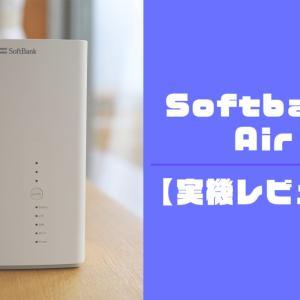 【SoftBankAir(ソフトバンクエアー)実機レビュー】通信速度は遅い?早い?おすすめのポイントやメリット・デメリット【キャンペーンも有り】