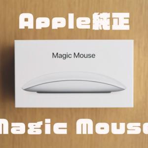 【MagicMouse2 レビュー】Macの必需品!初代マジックマウスとの違いも解説