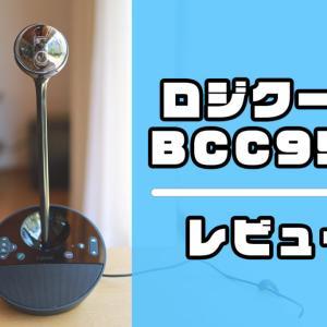 【BCC950 レビュー】小チームのWeb会議に便利!低価格なロジクールのウェブカメラ&スピーカーフォン【ZOOM対応】