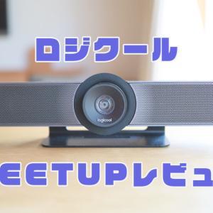 【ロジクール MEETUP レビュー】120°の広角レンズに4K対応したWebカメラ&スピーカーフォン【複数人のビデオ会議におすすめ】