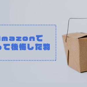 【2020年】Amazonで買って後悔したものまとめてみた【自腹で購入した物のみ】