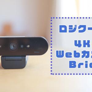 【ロジクール C1000eR BRIOレビュー】4K・HDR対応の1人用Webカメラの最高峰!マイク性能も優秀でビビる