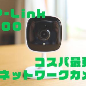 【Tapo C100レビュー】コスパ最強のネットワークWiFiカメラ:子供やペットの見守りに:設定も解説【TP-Link】