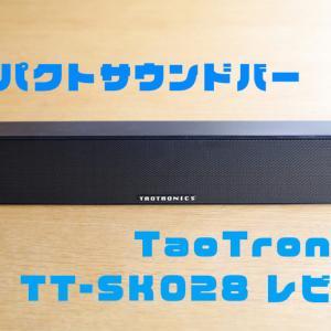 【TaoTronics TT-SK028レビュー】3000円台の低価格!コンパクトなのに大音量を楽しめるBluetooth対応サウンドバー!