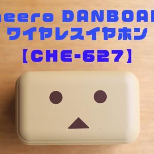 【cheero DANBOARD Wireless Earphones Bluetooth 5.1レビュー】AAC・aptXに対応した高音質な完全ワイヤレスイヤホン【CHE-627】