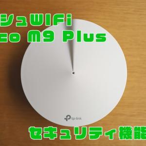 【TP-Link DecoM9 Plusレビュー】トライバンド対応・セキュリティ機能内蔵のメッシュWiFiの決定版!【AC2200】
