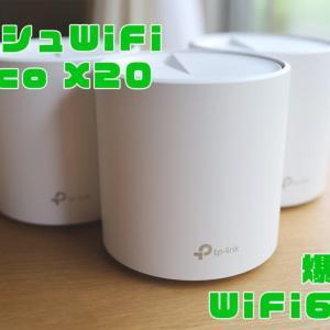 【TP-Link DecoX20 レビュー】WiFi6に対応したメッシュWiFiルーター【AX1800】