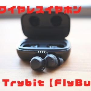 完全ワイヤレスイヤホン【Tribit FlyBuds3】レビュー!モバイルバッテリーにもなる大容量バッテリー・急速充電にも対応【BTH92】