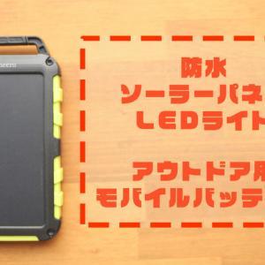 【cheero Solar Power Bank 10000mAhレビュー】ソーラーパネル搭載!アウトドアにぴったりのモバイルバッテリー【CHE-113】