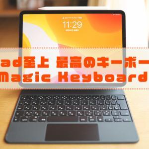 iPadPro純正キーボード【MagicKeyboard】レビュー!これはもはやMacbookだ!1ヶ月使った感想をまとめるよ!