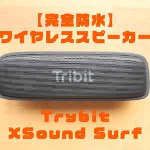 Bluetoothワイヤレススピーカー【Trybit XSound Surfレビュー】IPX7の完全防水・小型軽量で持ち運びもラクラク