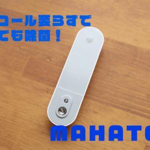 【Mahatonどこでも除菌 レビュー】持ち運べる簡単除菌機!丸洗い可能・UV-C LEDライトでどんなものでも徹底除菌