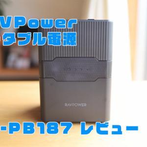 【RAVPower ポータブル電源 RP-PB187 レビュー】コンセントを2基搭載し70200mAhの大容量!アウトドア・防災用の非常電源にも活躍【限定クーポンあり】